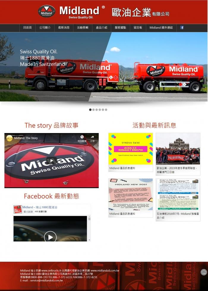 屏東網頁設計 屏東程式設計 工廠管理程式, Midland 瑞士機油 潤滑油 歐油企業 ╱網頁設計 Y.106 程式設計/屏東網頁設計