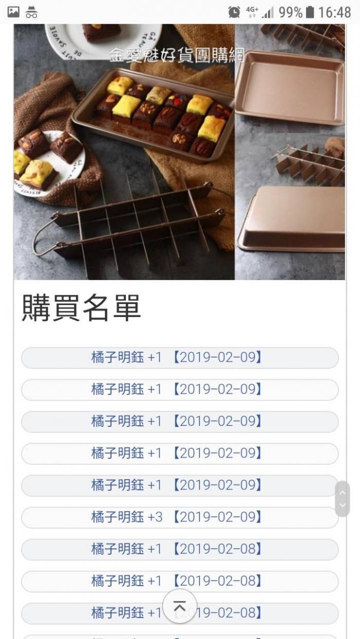 高雄網頁設計 高雄程式設計 工廠管理程式 ,FB社團購物網站結合專用╱ Y.108 程式設計/高雄網頁設計