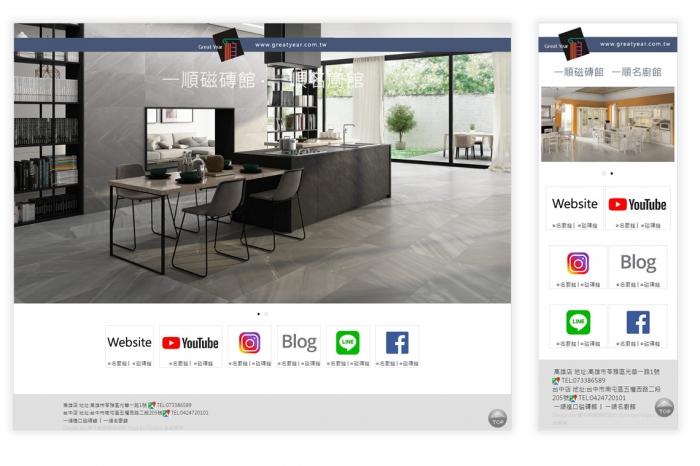 屏東網頁設計 屏東程式設計 工廠管理程式,一順進口磁磚 進口廚具 ╱ 網頁設計 Y.107  程式設計/屏東網頁設計