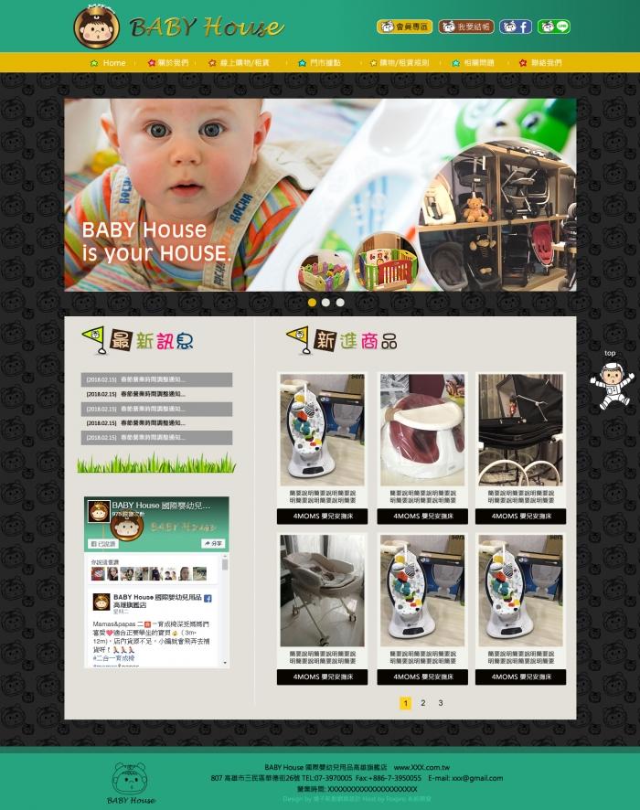 屏東網頁設計 屏東程式設計 工廠管理程式,BabyHouse ╱ 網頁設計 Y.107 程式設計/屏東網頁設計