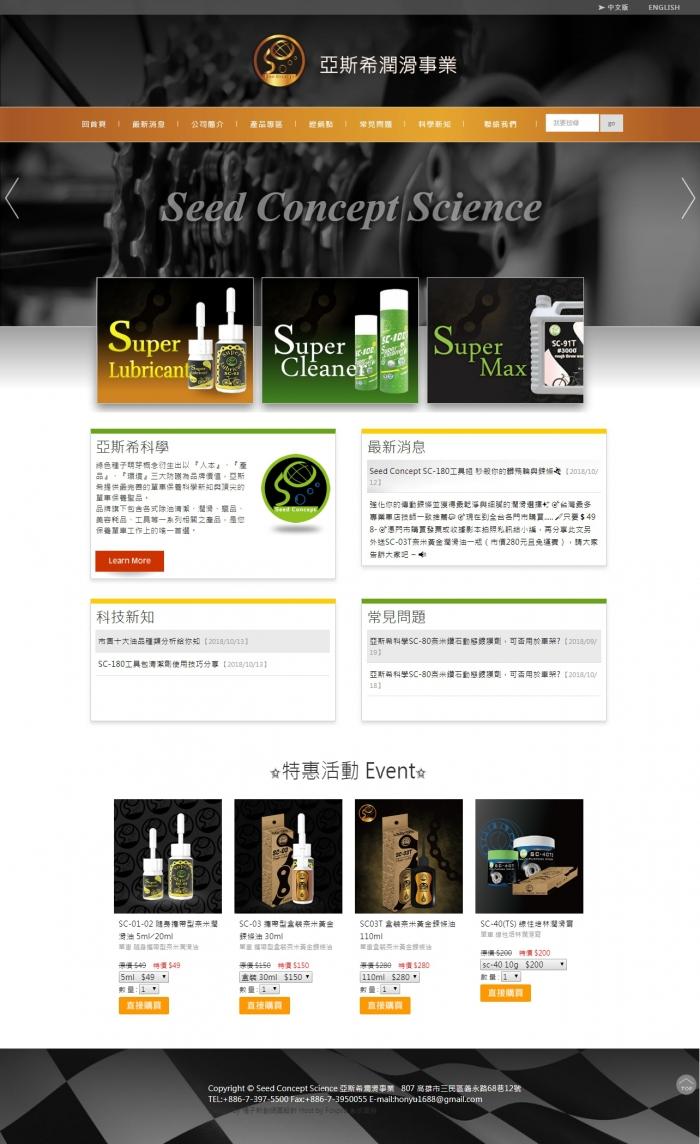 高雄網頁設計 高雄程式設計 工廠管理程式 ,Seed Concept Science 亞斯希潤滑事業 ╱ 網頁設計 Y.107 程式設計/高雄網頁設計