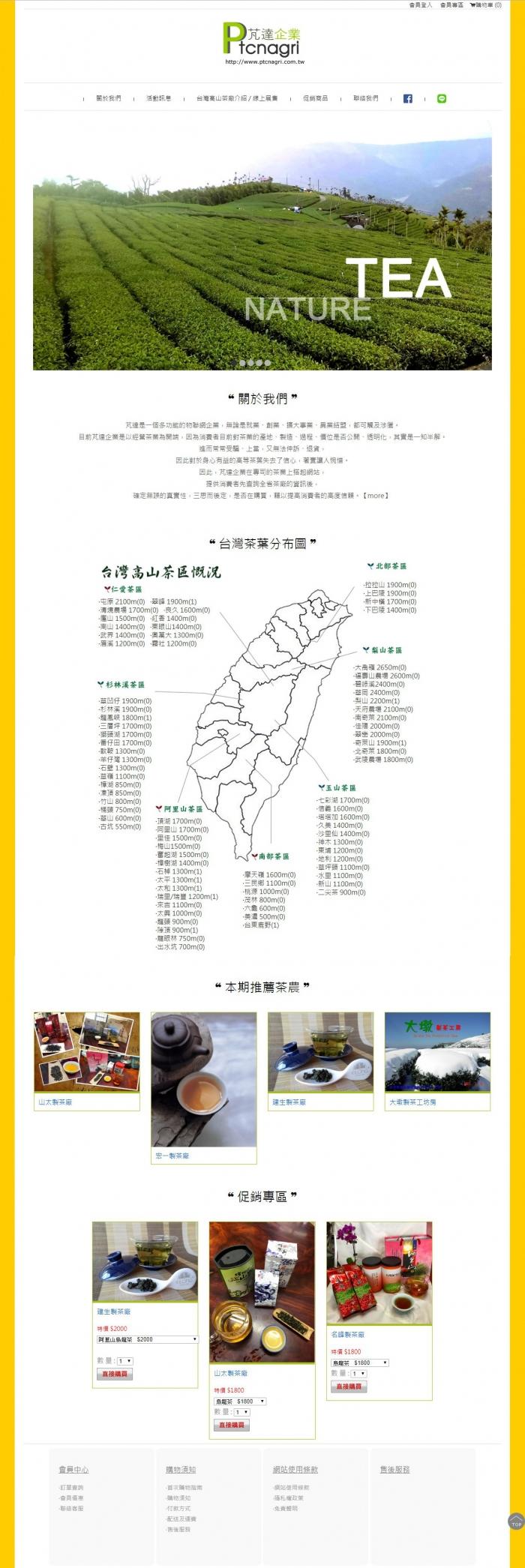 屏東網頁設計 屏東程式設計 工廠管理程式,台灣茶葉 ╱ Y.108 網頁設計 程式設計/屏東網頁設計