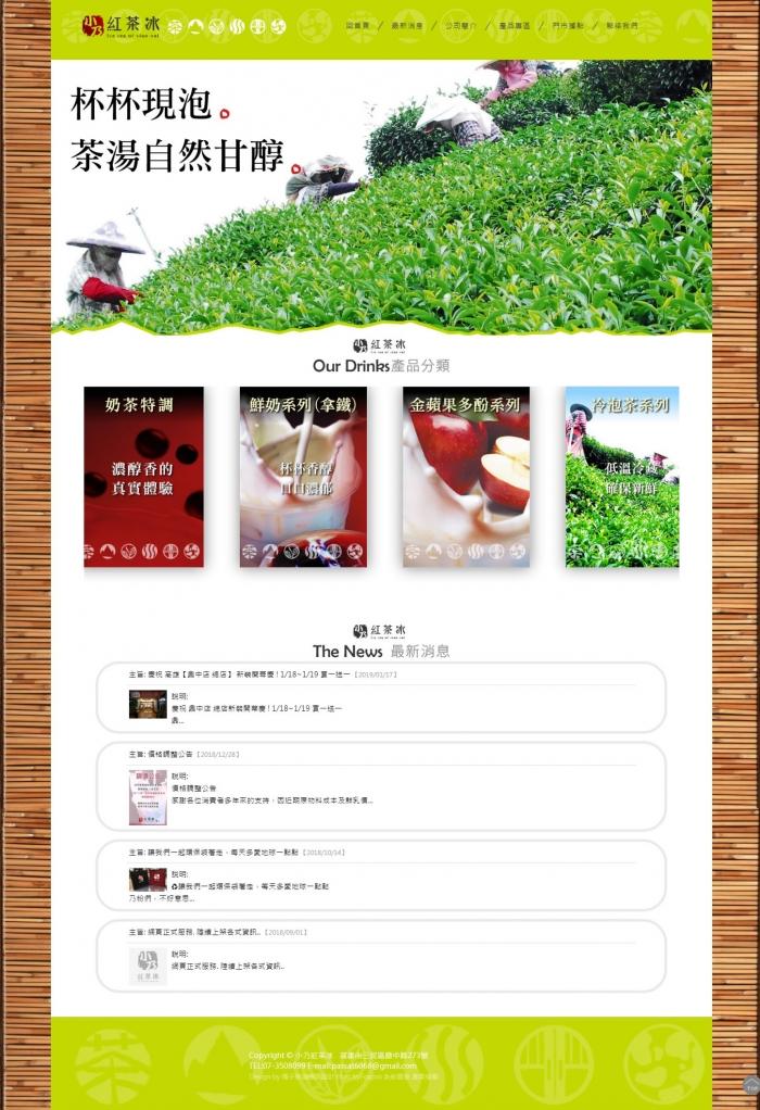 屏東網頁設計 屏東程式設計 工廠管理程式,小乃紅茶冰 ╱ Y.108  網頁設計 程式設計/屏東網頁設計