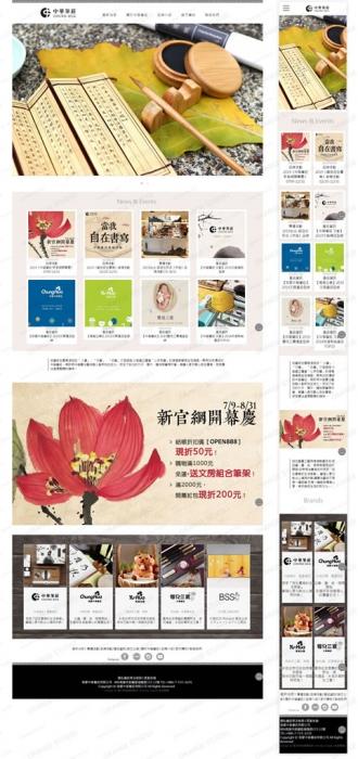 屏東網頁設計 屏東程式設計 工廠管理程式,我愛中華筆莊 ╱ 網頁設計 Y.108 程式設計/屏東網頁設計